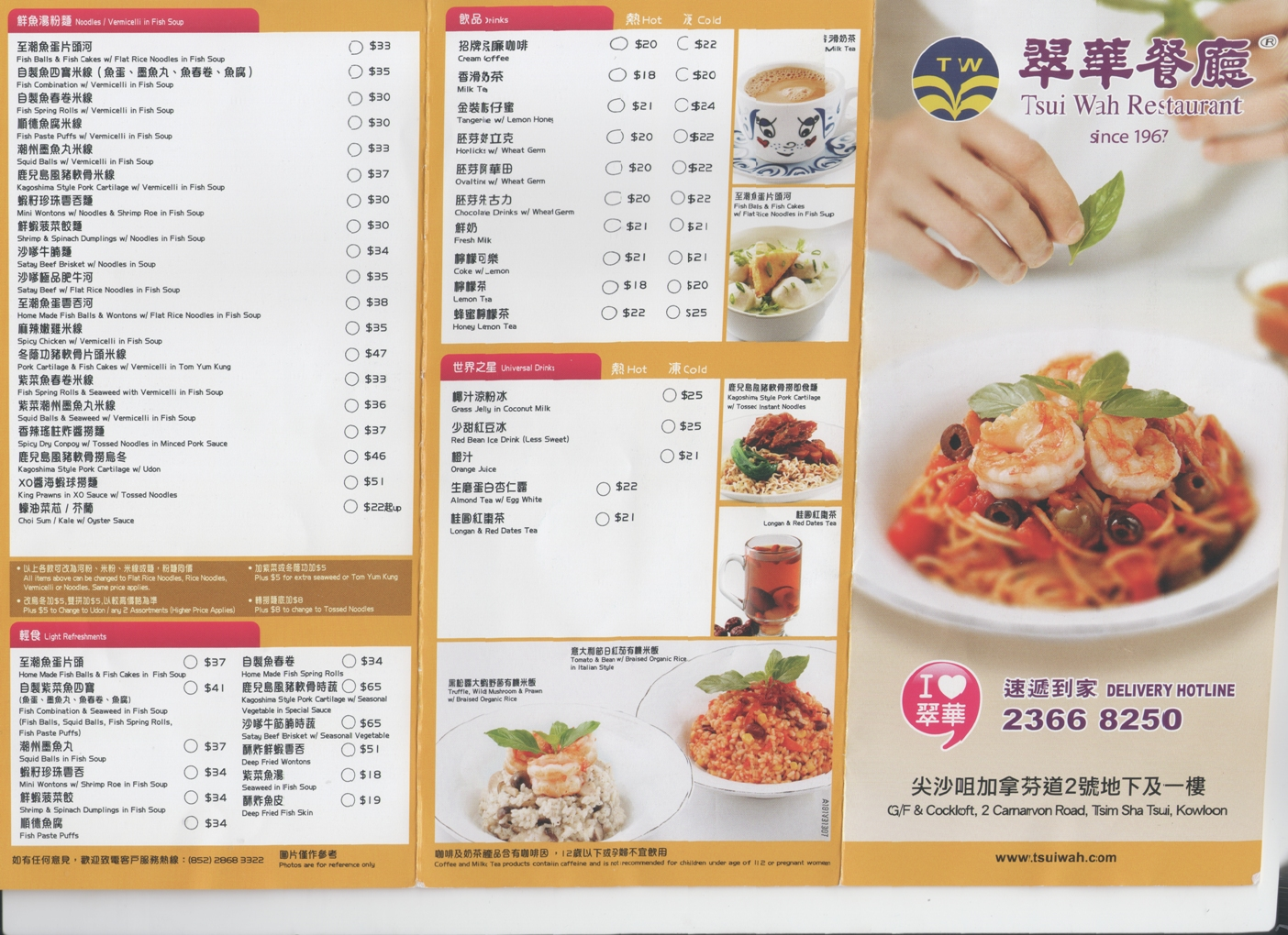 Wah Wah Restaurant Menu