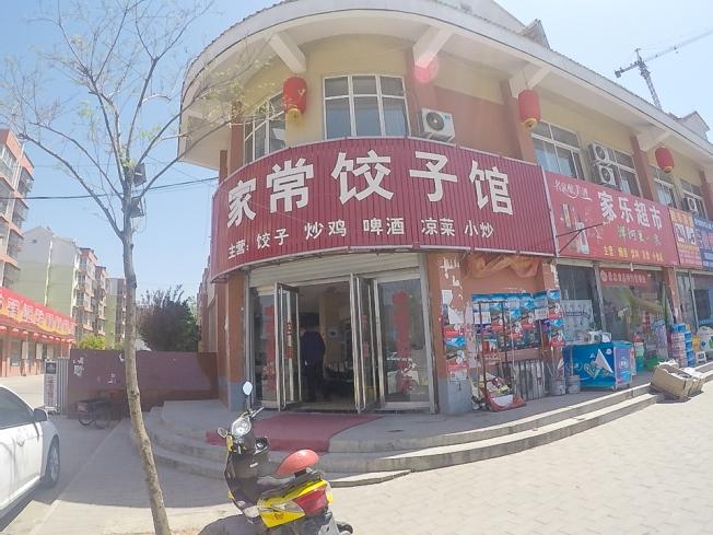 家常饺子馆